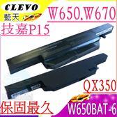 CLEVO電池(保固最久)-藍天W650電池,W670電池,CJSCOPE 喜傑獅 QX350電池,W6500,GA 技嘉 P15電池,P15F