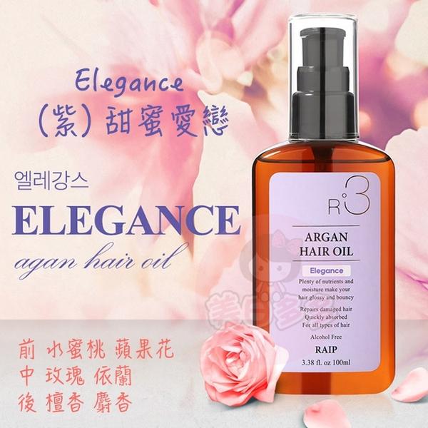 韓國 RAIP R3 菁粹摩洛哥阿甘油護髮油 100mL【美日多多】