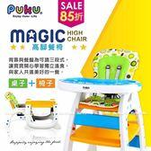 藍色企鵝  PUKU Magic高腳餐椅 30318 好娃娃