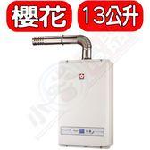 (含標準安裝)櫻花【H-1335】13公升強制排氣熱水器數位式