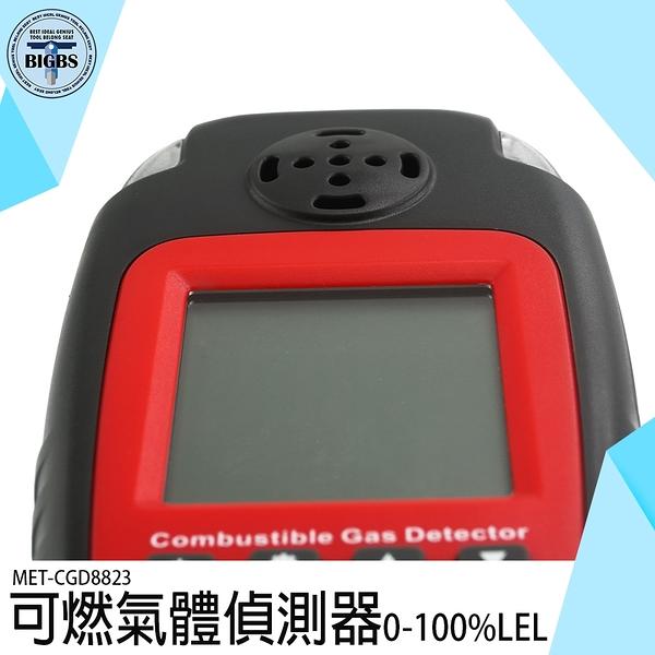 《利器五金》天然甲烷報警儀 警報功能 可充電 數據保持 MET-CGD8823 可燃氣體偵測器 可燃氣體