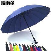 自動晴雨傘長柄德國商務戶外超大男女雙人防風廣告傘定制logo印字【完美生活館】