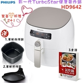 【贈原廠食譜+好禮配件多重送】飛利浦 HD9642 TurboStar PHILIPS 新一代健康氣炸鍋