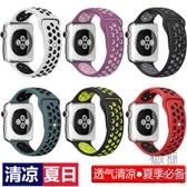 適用蘋果手錶錶帶iwatch4錶帶硅膠運動時尚腕帶【極簡生活】