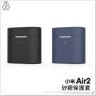 MIUI 小米Air2 矽膠保護套 充電盒保護套 矽膠套 防滑套 防刮 防塵 附掛勾 攜帶方便 無線耳機盒套