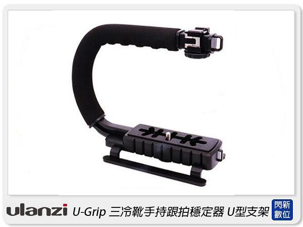 Ulanzi U-Grip 手提支架 U型支架 手握 提把 直播 攝影 麥克風(公司貨)