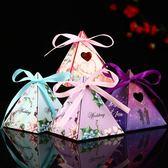 結婚用品婚宴道具創意包裝紙盒子婚禮喜糖禮盒三角糖果盒