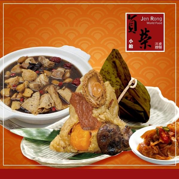貞榮小館.鮑魚蛋黃粽8顆+黑蒜肉骨茶+脆口好彩頭×2﹍愛食網