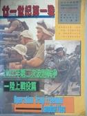 【書寶二手書T3/軍事_WGZ】2003年第二次波灣戰爭-陸上戰役篇