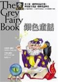 銀色童話(平裝-特149元)