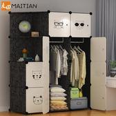 簡易衣柜布組裝布藝衣櫥兒童收納塑料折疊衣服儲物柜子單人掛衣柜【米拉生活館】JY