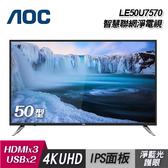 【AOC】50吋 4K UHD 智慧聯網 淨藍光液晶電視(LE50U7570)