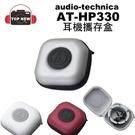 audio-technica 鐵三角 AT-HPP300 耳機攜存盒 耳機收納盒 避免斷線或遭受外部衝擊
