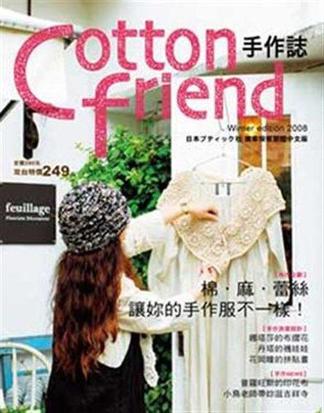 (二手書)Cotton friend手作誌(3):棉、麻、蕾絲