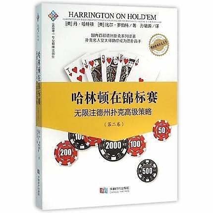 簡體書-十日到貨 R3Y 哈林頓在錦標賽:無限註德州撲克高級策略(第二卷)  ISBN13:9787546413389