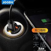 車載手機充電器車充雙USB迷你隱形一拖二多口快充點煙器轉接插頭    易家樂