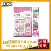 T.KI兒童隨身包漱口水(草莓)12mlX16入/包