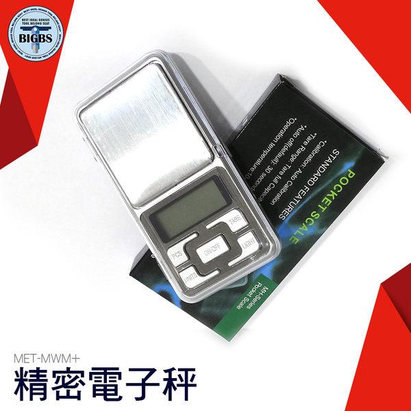 利器五金 電子秤 珠寶秤 盎司 口袋型磅秤 上限500g 精度0.01g