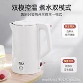 燒水壺 南極人電熱水壺家用保溫一體電水壺大容量燒水壺煮開水器自動電壺 新年特惠