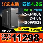 打卡RAM雙倍送2020全新AMD R5-3400G四核8G內建11核獨顯再升240G極速SSD多開480W主機一年店保