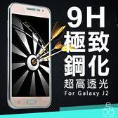 E68精品館 9H 鋼化玻璃 貼 三星 Galaxy J2 保護貼 玻璃膜 鋼化 膜 9H 鋼化貼 螢幕 保護膜 防刮