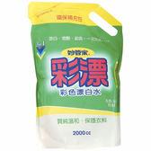 妙管家彩漂-彩色漂白水補充包2000cc【愛買】