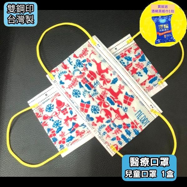 現貨(雙鋼印) 丰荷 兒童醫療 醫用口罩 (50入/盒) (平安夜 聖誕節 黃耳線)台灣製~加送1包酒精溼紙巾
