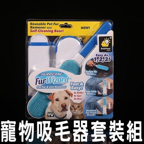 Hurricane 寵物黏毛刷 免插電 免清洗衣物 除塵 靜電刷  西裝 刷毛板 寵物 除毛梳 清潔