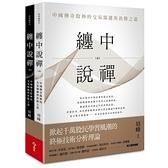 纏中說禪套書(上下兩冊)(中國傳奇股神的交易關鍵與致勝之道)