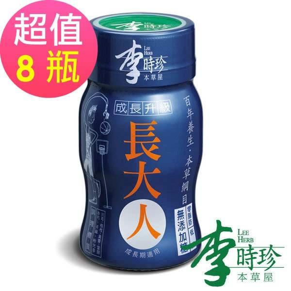 即期品 李時珍 長大人本草精華飲品(男生)8瓶-2019/05/16到期