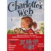 CHARLOTTE S WEB夏綠蒂的網