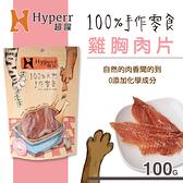 買5送1【SofyDOG】Hyperr超躍 手作雞胸肉片 100g 寵物零食 狗零食