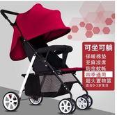 618好康又一發新生兒初生嬰兒小推車輕便4歲3寶寶可平躺睡折疊0可坐可躺9個月