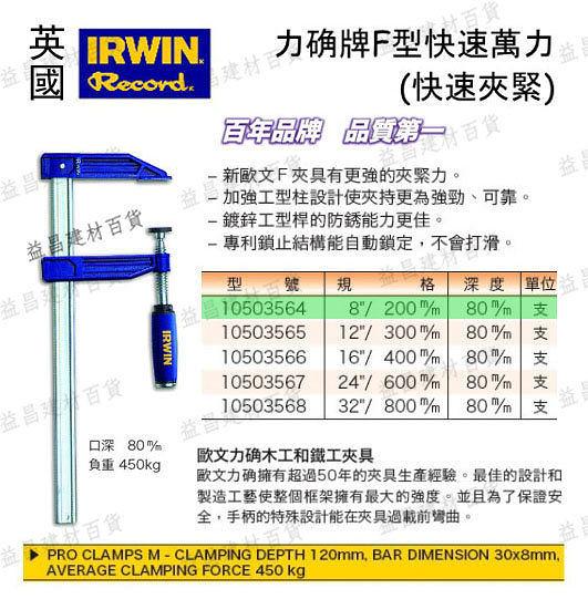 台北 益昌 握手牌 IRWIN Record 英國 力确牌 F型快速萬力【10503565】各規格尺寸可參考