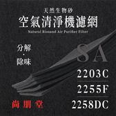 無味熊 尚朋堂 - SA - 2203C、2203C-H2、2255F、2258DC