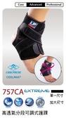 今日最低價【宏海護具專家】護具 護踝 LP 757CA 可調式踝束套 有分單一尺寸、加大尺寸 (1個裝)
