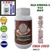 【買一送一】皇冠特級冷壓奇椰子膠囊(CHIA COCO OIL)~加贈冷壓椰子油膠囊