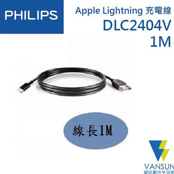 【全新福利品】PHILIPS 飛利浦 DLC2404V  Apple Lightning 充電線 傳輸線 (1M) 【葳訊數位生活館】