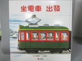 【書寶二手書T2/兒童文學_XAW】坐電車出發 坐電車回家_間瀨直方
