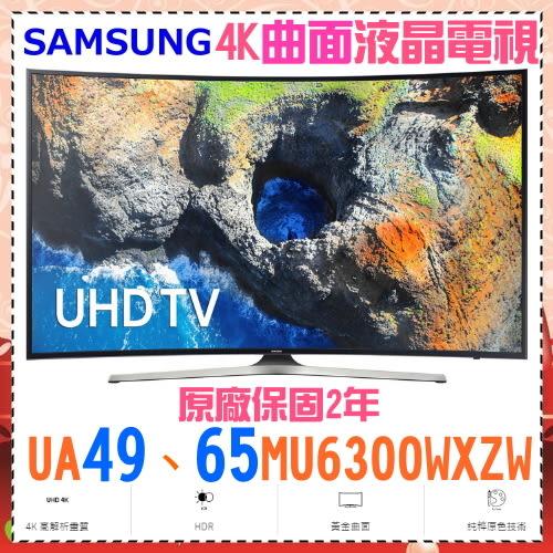 【SAMSUNG三星】49吋 MU6300 曲面 Smart 4K UHD TV 《UA49MU6300WXZW》全機保固二年
