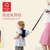 兒童防走失背包寶寶安全帶牽引繩防丟失遛小孩  創想數位