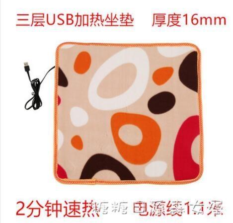 USB加熱坐墊-加熱坐墊家用電熱墊女辦公室椅墊USB寵物迷你小電熱毯熱敷墊 糖糖日系