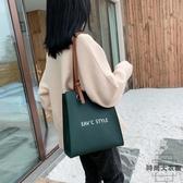 包包女時尚手提購物袋單肩包托特女包大容量【時尚大衣櫥】