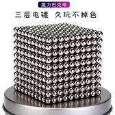 巴克球1000顆5mm魔力磁力球成人減壓磁鐵球套裝抖音益智磁鐵玩具【全館免運八折下殺】