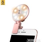 自拍燈 直播補光燈主播手機自拍打光便攜美顏嫩膚小型照相高清抖音攝像燈 交換禮物