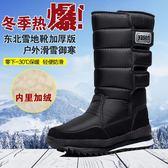 雪靴   冬季男士加絨雪地靴防水防滑棉鞋短靴戶外男靴子
