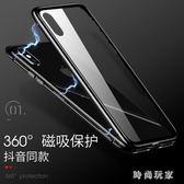 iphonex手機殼 新款超薄全包防摔透明玻璃殼磁吸 ZB823『美好時光』