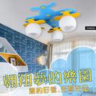 (預購)吸頂燈◆童趣剪紙飛機◆3燈❖歐曼...