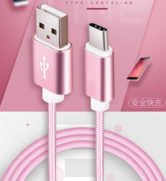 【SZ63】samsung 尼龍線 玫瑰金 type-c 傳輸線 Micro USB數據線 j7 a7 oppo r11 S8 plus NOTE8充電線