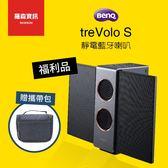 【福利品】贈攜帶包 BenQ TreVolo S 靜電藍牙揚聲器 靜電薄膜 藍芽喇叭 無線 音響 明基公司貨